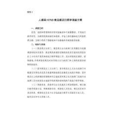 【精品】人感染H7N9禽流感流行病学调查方案72
