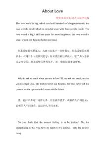 About Love-英语美文-