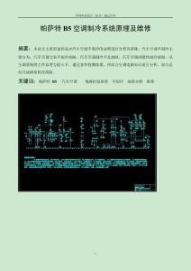 帕萨特B5空调制冷系统及维修(有全套图纸)