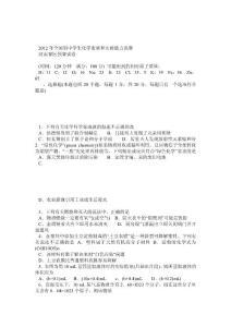 2012年全国初中化学天原杯竞赛初赛试题及答案(河南、天津、湖南)