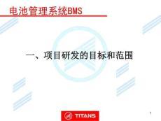 BMS电池管理系统资料