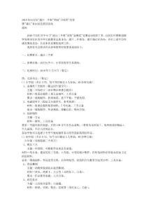 2010年闵行区浦江二中杯劳..