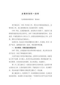 【精品】泰兴市畜牧兽医创先争优工作汇报会交流材料.doc8