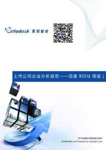 上市公司企业分析报告-百度BIDU