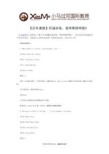 【历年真题】托福训练:普林斯顿样题4
