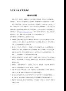 华研荒料销售管理系统