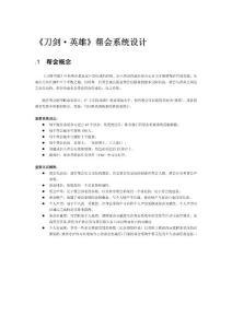 刀剑OL帮会系统设计.pdf