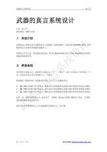 蚊子叮-武器的真言系统.pdf