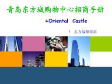 2010经典--青岛东方城购物中心商业地产项目招商手册-802010PPTPT