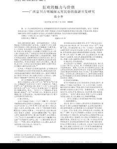 狂欢的魅力与价值_广西富川古明城闹元宵民俗的旅游开发研究