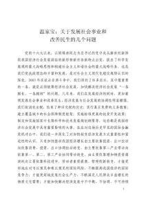 【精品】温家宝关于发展社会事业和 改善民生的几个问题64
