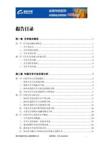 2014-2018年中国叉车行业深度评估及投资前景预测报告
