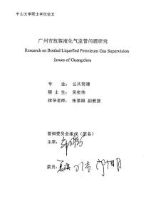 广州市瓶装液化气监管问题研究
