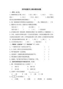 青島版小學四年級數學上冊期末考試試題