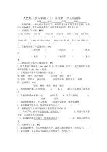 人教版小学语文六年级上册单元试题 全册