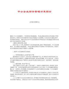 【管理學論文】中小企業財務管理對策探討