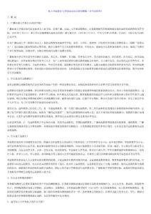 开放教育入学指南小抄完整版(含考试资料)