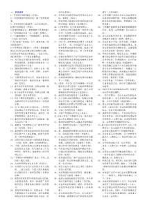 2017管理学基础小抄(完整版电大小抄)-电大专科考试小抄(2017已更新)