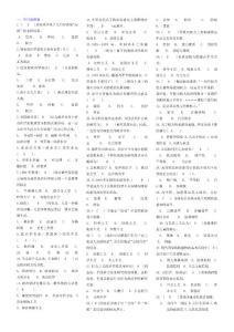 2017政治学原理小抄(完整版电大小抄)-电大专科考试小抄(2017已更新)