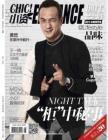 [整刊]《小资CHIC!·品味》2014年4月号