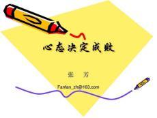 新员工(销售)心态培训——FANFAN