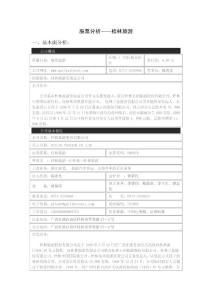 股票分析——桂林旅游