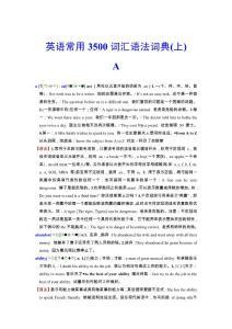 06-英语常用3500词汇语法词典(上)-OK
