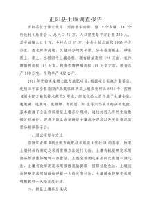 正阳县土壤调查报告