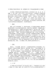 [精品]字门拳是江西地方拳术的一种