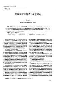 江汉平原民间手工布艺研究