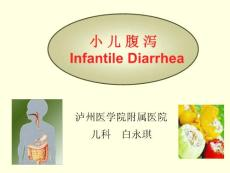6-小儿腹泻患儿的护理【儿科护理学】@泸州