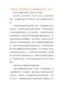 城镇化 拉美经验与中国城镇化借鉴 论文