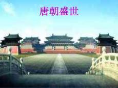 唐朝盛世PPT(第一课时)