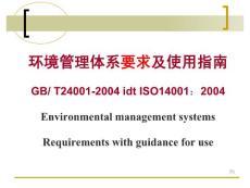 环境管理体系要求及使用指南