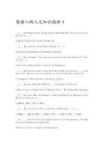 [指南]英语专业八级 人文常识精讲(4)