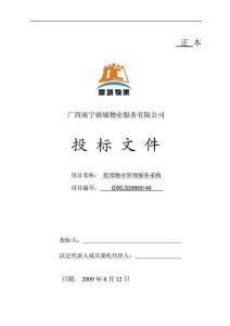 南宁有色金属工业学校物业管理投标文件