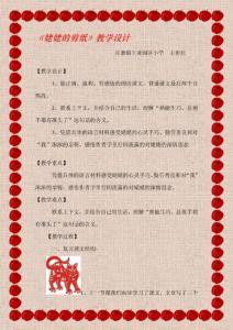 [优质文档]姥姥的剪纸