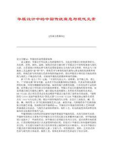 【理工学论文】华服设计中的中国传统寓意与现代元素