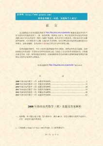 2008~2013年海南高考数学(理科)历年真题及答案解析