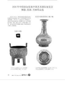 1935年中国参加伦敦中国艺术国际展览会铜器_瓷器_书画珍品选