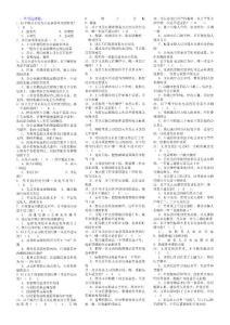 2017办公室管理小抄(完整版电大小抄)-电大专科考试小抄(2017已更新)