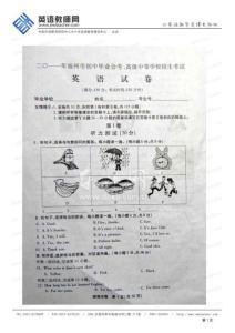 福州2011中考英语试题&#40..