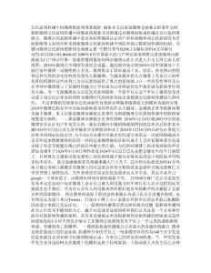 公民新闻传播中的微博假新闻现象探析_通讯论文道