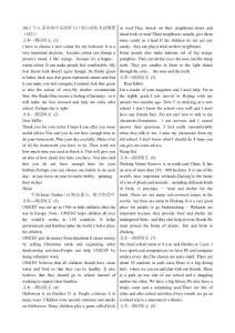 2012年江苏省初中英语听力口语自动化考试纲要 朗读短文