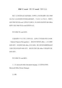 PDF转word(图片转word)简单方法