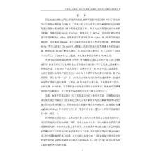 国家高速公路北京至拉萨线青海省扎麻隆至倒淌河段公路环境影响报告书