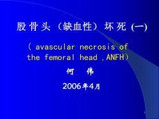股骨头坏死 精品课程2006[1]¸4