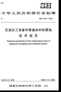 石油化工设备和管道涂料防腐蚀技术规范SH3022-1999