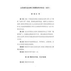 山东省农业良种工程绩效考评办法(试行)