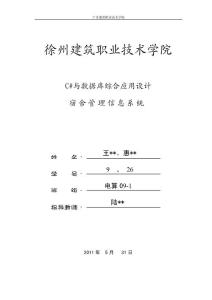 宿舍管理系统设计报告